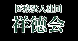 Shotokukai_logo.fuchi3.png
